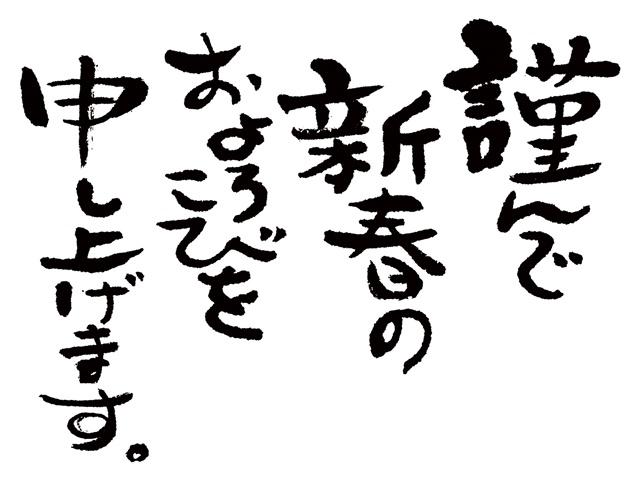 年賀状 四文字熟語