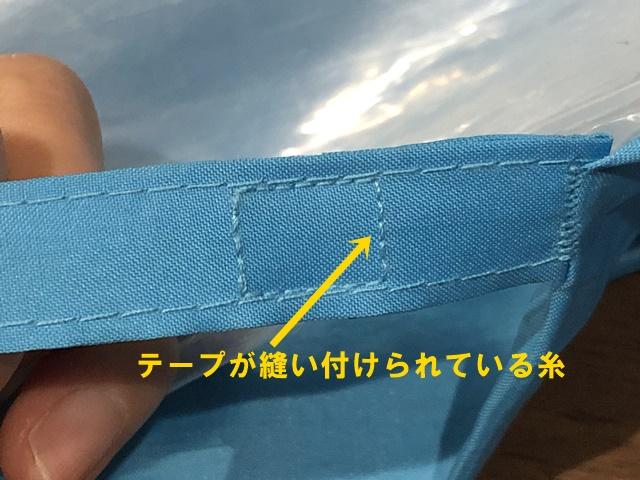 マジックテープ縫い付け