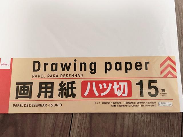画用紙のサイズ