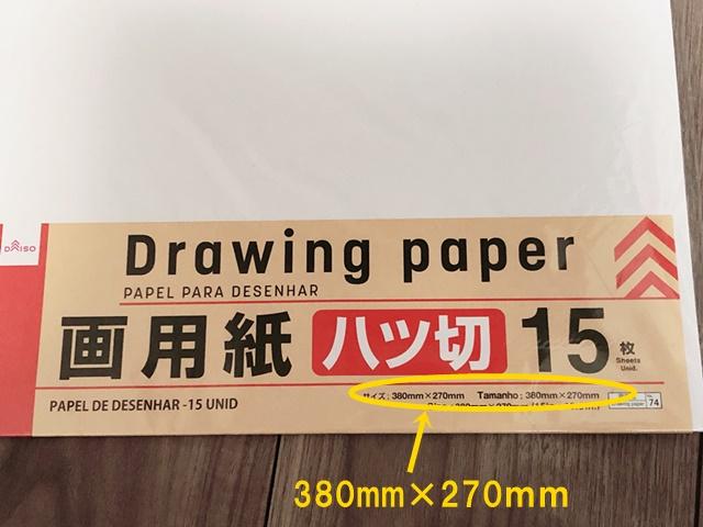 八つ切り画用紙サイズ