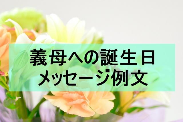 義母への誕生日メッセージ例文