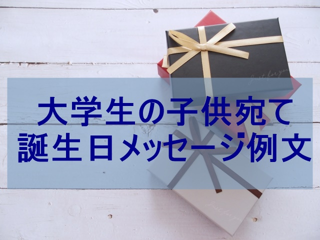 大学生の子供宛誕生日メッセージ例文