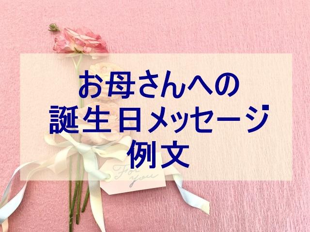 お母さんへの誕生日メッセージの例文