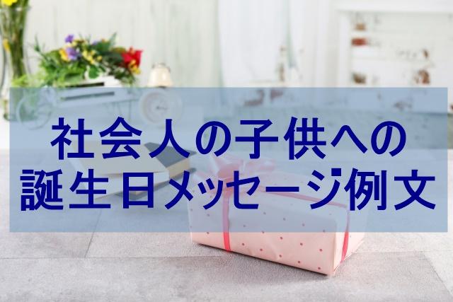 社会人の子供への誕生日メッセージ例文