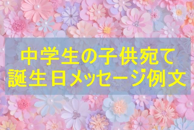 中学生の子供宛手誕生日メッセージ例文