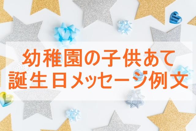 幼稚園の子供あて誕生日メッセージ例文