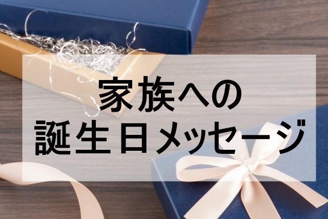 家族への誕生日メッセージ例文