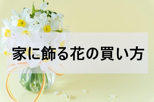 家煮飾る花の買い方
