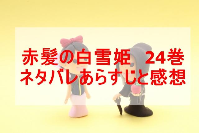 赤髪の白雪姫24巻感想